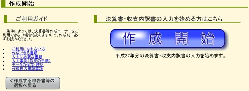 s-kokuzeicho5