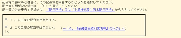 s-syotokuzei10