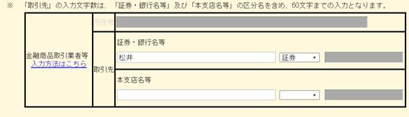s-syotokuzei11