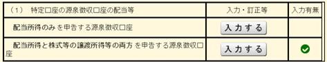 s-syotokuzei19