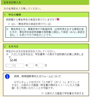 s-syotokuzei2