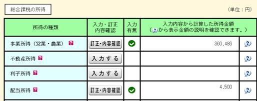 s-syotokuzei20