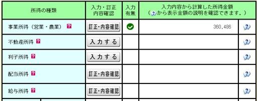 s-syotokuzei3