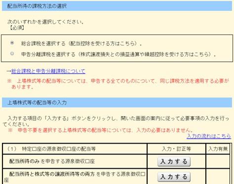 s-syotokuzei4