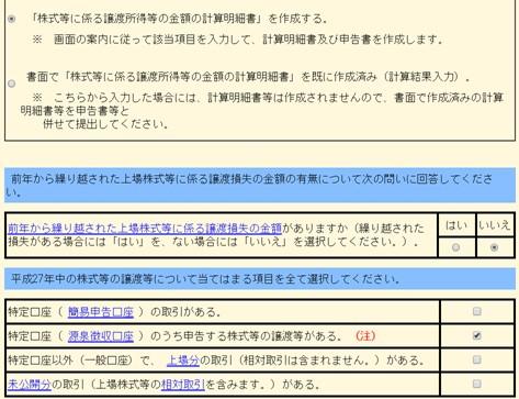 s-syotokuzei5