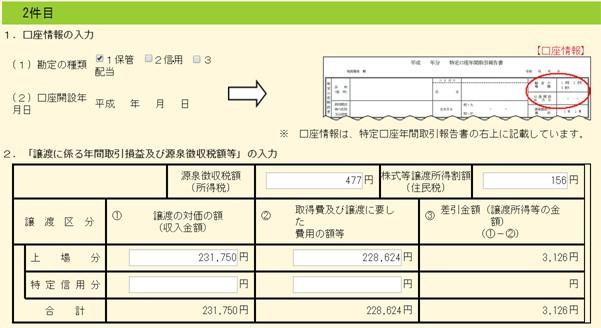 s-syotokuzei9