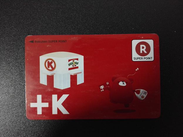 rakutenpointcard