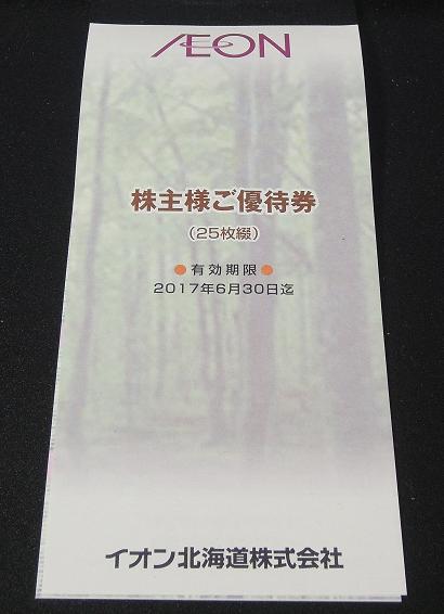イオン北海道優待1