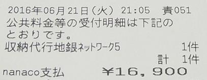 2006住民税nanaco1