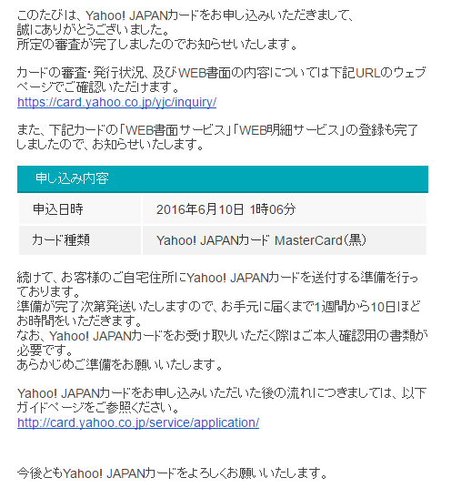 yjcard_mail