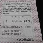 aeon_201610
