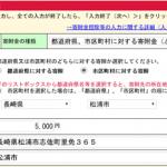 kokuzeikyoku_kihukin